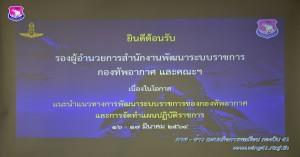 รองผู้บังคับการกองบิน ๔๑ ให้การต้อนรับคณะสำนักงานพัฒนาระบบราชการกองทัพอากาศ