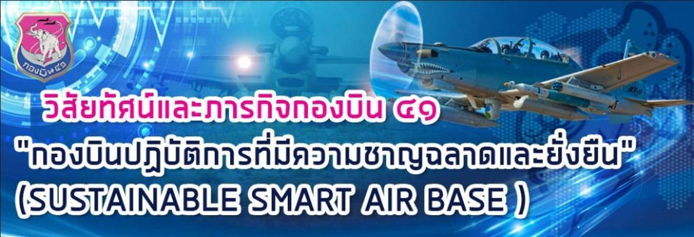 วิสัยทัศน์และภารกิจกองบิน 41